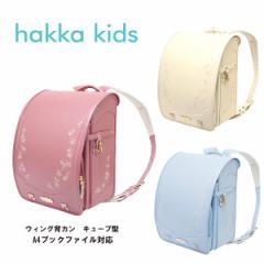 2020年度 ランドセル 女の子 hakka kids ハッカ プリズムフラワーリボン キューブ型(wide) 12cmマチ ウイング背カン 0113-0404 日本製