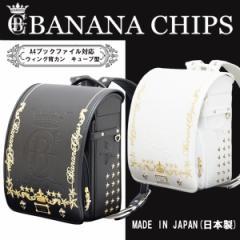 2018年度 ランドセル BANANA CHIPS バナナチップス グランドキングダム キューブ型 ウイング背カン 百貨店モデル 人工皮革 0120-8202 MA