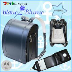 ランドセル blaue Blume ブラウエ ブルーメ マリンシップ 学習院型 フィットちゃん 百貨店モデル 人工皮革 ボーイズ 0180-3101 MADE IN