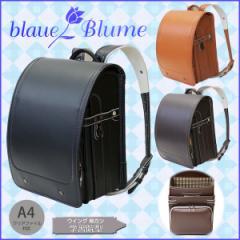 ランドセル blaue Blume ブラウエ ブルーメ トラッドランドセル 学習院型 ウイング背カン 百貨店モデル 人工皮革 ボーイズ 0183-3101 MA