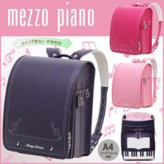 2018年度 ランドセル mezzo piano メゾピアノ クラシック 学習院型 ウイング背カン 百貨店モデル 人工皮革 ガールズ 0103-6105 MADE IN