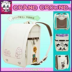 2019年度! ランドセル GRAND GROUND グラグラ プレジャーフレンズラルジュ 5L学習院型 ウイング背カン 0117-8802 日本製 パンダ
