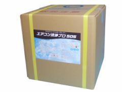 アルミフィンクリーナー(強力タイプ)エアコン洗浄プロ505 (20kg) エアコン洗浄剤