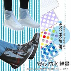 送料無料  レイン シューズ カバー 靴用レインコート 雪 積雪 対策 靴用 レインウェア  おしゃれ 男女兼用 メンズ レディース