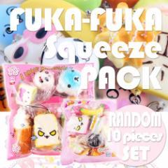 送料無料 スクイーズ 10個セット ぷにぷに 低反発 ランダム発送 ストラップ チャーム 子供 プレゼント キッズ 誕生日 パン おもちゃ 景品