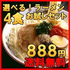 【送料無料】豚骨ラーメン4食 4種類から選べる とんこつラーメンお試しセット  博多豚骨ラーメン・熊本とんこつらーめん