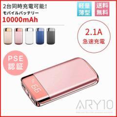 高品質 モバイルバッテリー 大容量 iPhone 10000mAh 軽量 薄型 スマホ充電器 2.1A急速充電 LEDライト付き