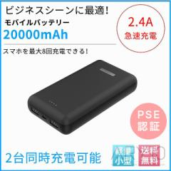 モバイルバッテリー 大容量 20000mAh iPhone Xperia GALAXY コンパクト スマホ充電器 電池 usb 持ち運び 2.4A急速充電  送料無料