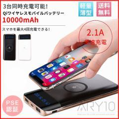 モバイルバッテリー 大容量 10000mAh qi ワイヤレス充電器 急速 スマホ充電器  スマホ 充電器 携帯充電器 iPhone&Android対応