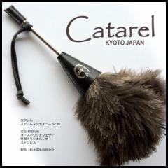 オーストリッチはたき カタレル ステンレスシャイニー CT-S130 28cm | 松本羽毛