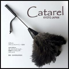 オーストリッチはたき カタレル ステンレスシャイニー CT-S250 45cm | 松本羽毛
