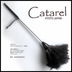オーストリッチはたき カタレル ステンレスシャイニー CT-S450 65cm | 松本羽毛