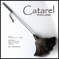 オーストリッチはたき カタレル ステンレスシャイニー CT-S550 75cm | 松本羽毛