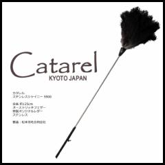 オーストリッチはたき カタレル ステンレスシャイニー CT-S900  125cm | 松本羽毛