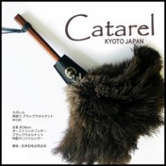 オーストリッチはたき カタレル 漆塗りブラックウォルナット CT-W160 38cm | 松本羽毛