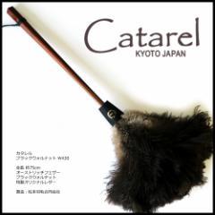 オーストリッチはたき カタレル 漆塗りブラックウォルナット CT-W420 75cm | 松本羽毛