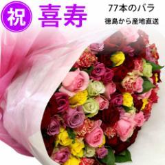 喜寿祝い 77本のバラの花束 おまかせ(50cm×77本)無料ラッピング 産地直送 全国 送料無料/長寿祝い 77歳 喜寿祝い 77才 七十七歳 徳島