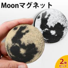満月ムーンマグネット60mm シルバー&ゴールド2個セット ポスト投函 ネコポス メール便 送料無料・大きめ磁石 宇宙女子 天体