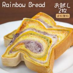 レインボーブレッド 虹の国 カラフルな食パン(お試し2枚)5種の野菜 ポスト投函 メール便(ネコポス)送料無料/海の町のパン屋さん ふん