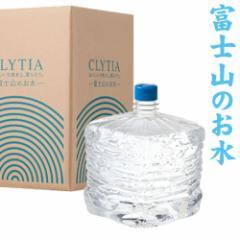 クリティア 富士山のお水(12Lボトル×2本)ウォーターサーバー専用 定期購入追加用 佐川急便配送/CLYTIA 天然水 ミネラルウォーター 非