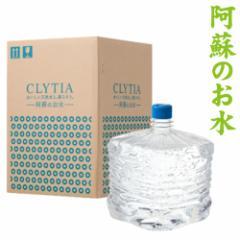 クリティア 阿蘇のお水(12Lボトル×2本)ウォーターサーバー専用 定期購入追加用 佐川急便配送/CLYTIA 天然水 ミネラルウォーター 非常