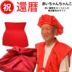 還暦祝い 赤いちゃんちゃんこ 風呂敷包みギフトセット(フリーサイズ)あす楽対応 宅配便 送料無料/長寿祝い 還暦 プレゼント 60歳 60才