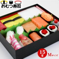 出産祝い おむつ寿司(15貫)Mサイズ お食い初め時期用 風呂敷包み特別セット