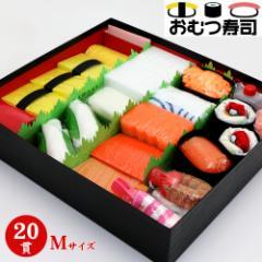 出産祝い おむつ寿司(20貫)Mサイズ お食い初め時期用 風呂敷包み特別セット