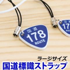 希望番号で制作 国道標識ストラップ(ラージサイズ)レーザー彫刻 車 鍵 ストラップ キーホルダー スマホ 携帯ストラップ