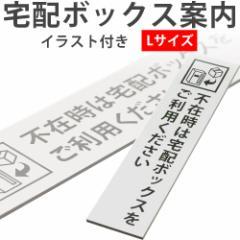 宅配ボックス案内 Lサイズ(195×452mm) ポスト投函 メール便(ネコポス)送料無料/印刷シールではないレーザー彫刻文字のDELIVERY BOXサ