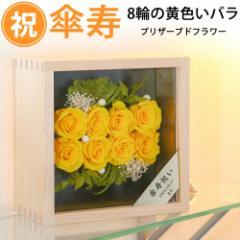 傘寿祝い プレゼント 黄色のバラ 8輪 桧一升ますケース入り プリザーブドフラワー 宅配便 送料無料/ 名入れゴールドプレート メッセージ