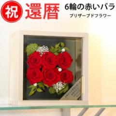 名入れ 還暦祝い 6輪の赤い薔薇 桧の一升ますケース入り プリザーブドフラワー 宅配便 送料無料/ 名入れゴールドプレート メッセージ付