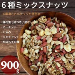 【送料無料】 6種 ミックスナッツ 900g 有塩 アーモンド 薄皮ピー ピーナッツ クルミ かぼちゃの種 ジャイアントコーン ブレンド アソー