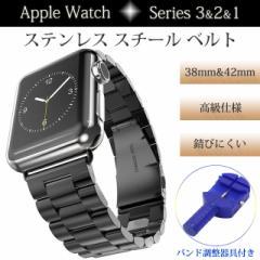 Apple Watch バンド ベルト アップルウォッチ ステンレス おしゃれ 42 38 mm Series シリーズ 3 2 錆びにくい 交換 調整器具付