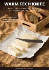 ウォームテックナイフ 手の体温でバターが溶ける魔法のナイフ