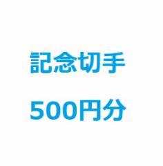 記念切手 500円分★【金券 ギフト券 ギフトカード 商品券】