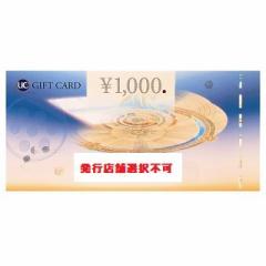 UCギフトカード1000円券★【金券 ギフト券 ギフトカード 商品券】