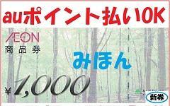 イオン商品券 1000円券★【金券 ギフト券 ギフトカード 商品券】