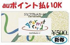 ジェフグルメカード 500円券★【金券 ギフト券 ギフトカード 商品券】 飲食券