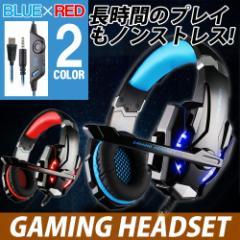 ps4 ヘッドセット ゲーミングヘッドセット 高集音性マイク LEDライト付き PS4/PC/スマホ対応 G9000 ブルー レッド