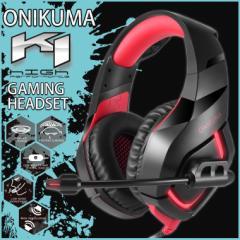 ゲーミングヘッドセット ps4 xbox one s ヘッドセット ゲーミング ヘッドフォン PlayStation4 xbox1 s用 onikuma k1 レッド