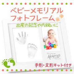 赤ちゃん 手形 足型 フォトフレーム 赤ちゃん 誕生 手形足型 写真立て フォトフレーム 卓上用 出産祝い ベビー フレーム 写真立て