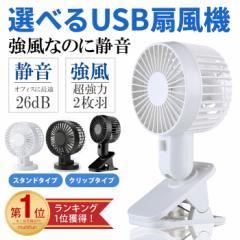 卓上扇風機 クリップ 強力 静か usb 卓上 扇風機 静音 強力 扇風機 クリップ 卓上 小型 ミニ扇風機 wtb