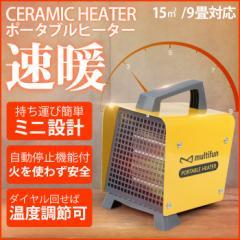 ヒーター 足元 オフィス デスク セラミックヒーター 暖房 器具 ヒーター ポータブルヒーター ファンヒーター 電気 速暖
