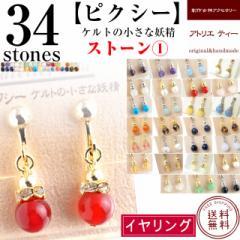 選べる34種 イヤリング  誕生石 天然石 パワーストーン 【ピクシー】ケルトの小さな妖精 アトリエ ティー (ストーン1)