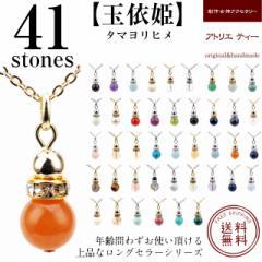 選べる41種 ネックレス  誕生石 天然石 パワーストーン 【玉依姫】タマヨリヒメ アトリエ ティー (ストーン1)