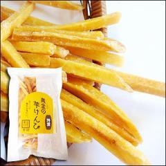 芋けんぴ 200g 国産さつまいも使用 芋けんぴ ケンピ 芋 スイーツ お菓子 芋かりんとう