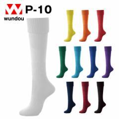 P-10 サッカーソックス 靴下 ジュニア 子供用 大人サイズ