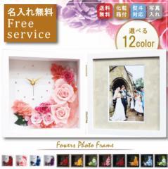 【ブック型 大輪ムーン】【名入れ】プリザーブドフラワー 結婚祝い  時計 壁掛け 置き時計 両親 フォトフレーム 名入れ 還暦祝い 女性 ・