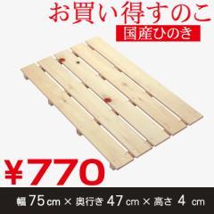すのこ サイズ 75cm×47cm お買い得 国産ひのき板 桧 ヒノキ 檜 押入れ 玄関 スノコ
